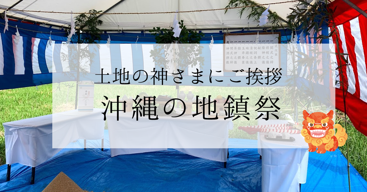 沖縄の地鎮祭