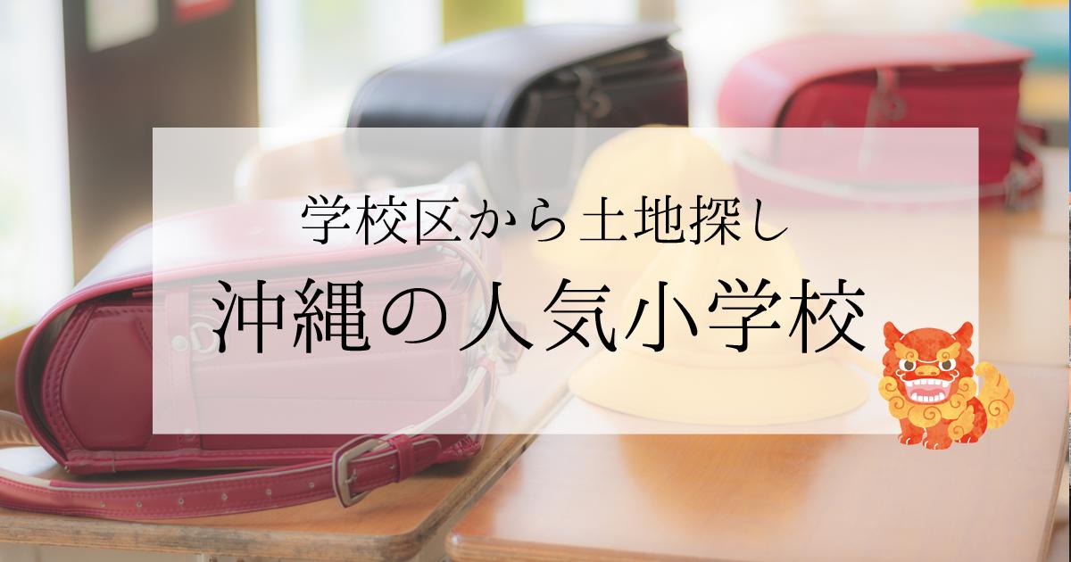 学校区から探す土地探し。沖縄で評判のいい小学校はどこ?