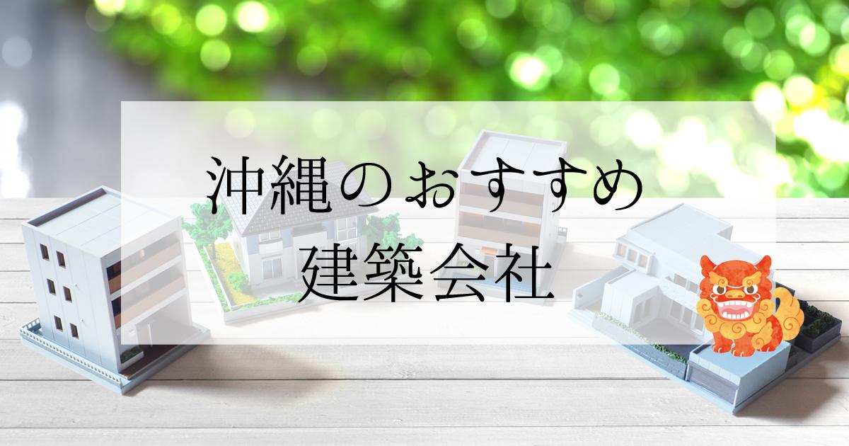 沖縄のハウスメーカー、工務店、設計事務所を紹介!