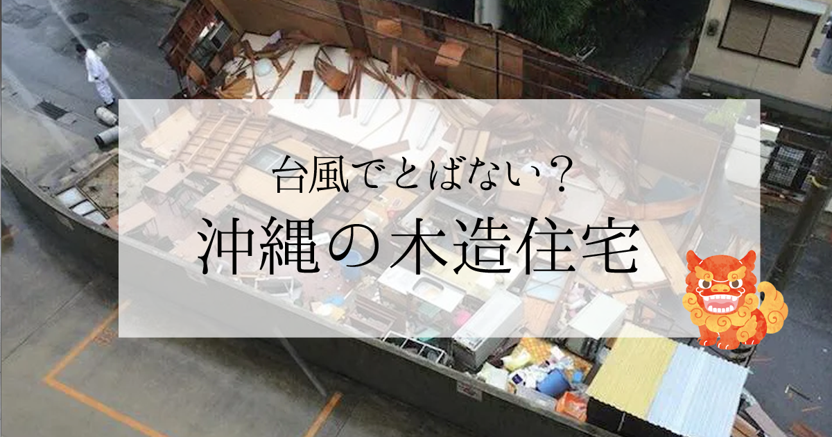 沖縄で木造住宅って大丈夫?台風で飛ばないか心配!