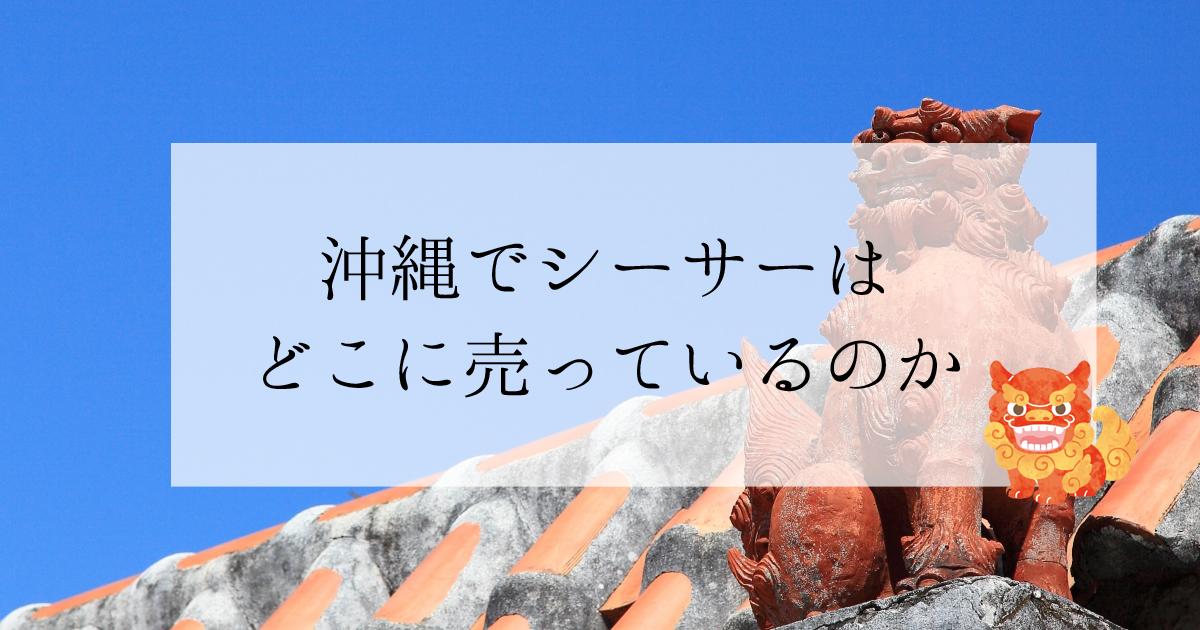 シーサーはどこで買う?沖縄でシーサーを求めて三千里。