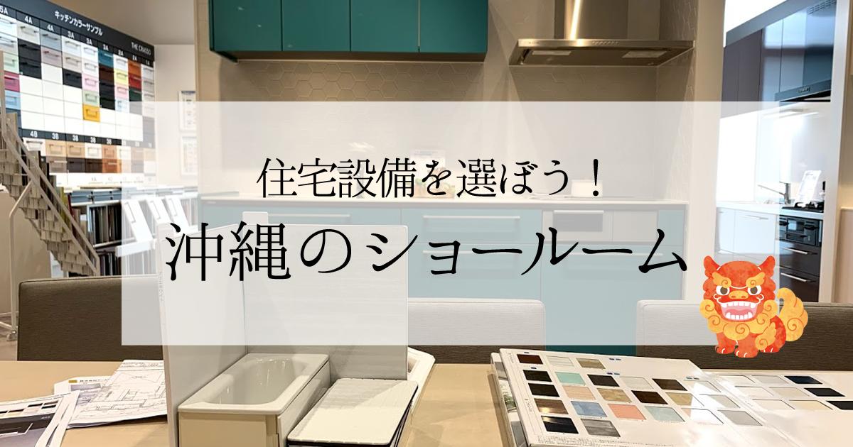 住宅設備を選ぼう!沖縄の住設・建材ショールーム一覧!