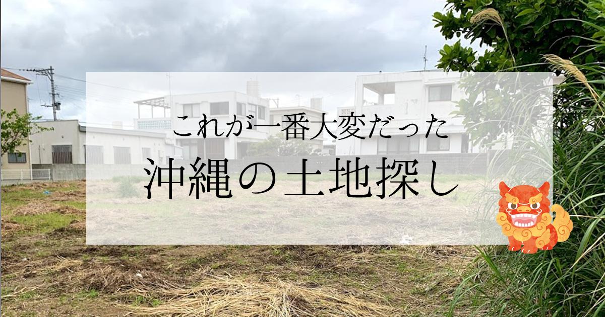 一番大変だった!沖縄で土地を探して購入するまで!