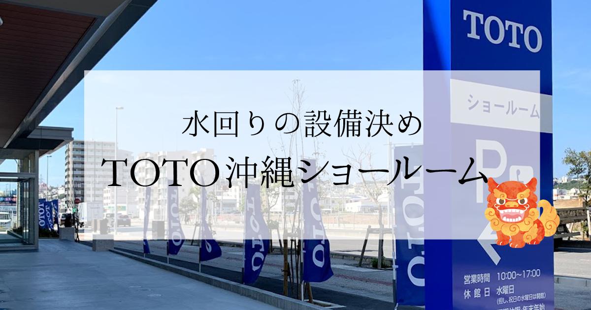 TOTO沖縄ショールーム
