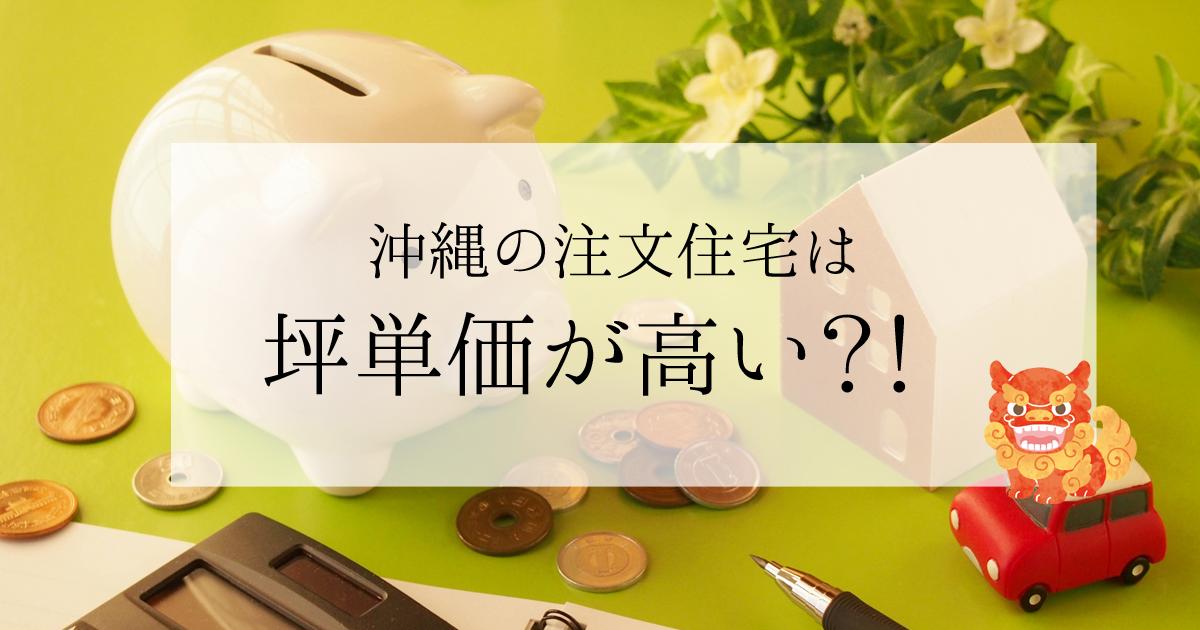 沖縄の注文住宅は、坪単価が内地よりも高いってホント?