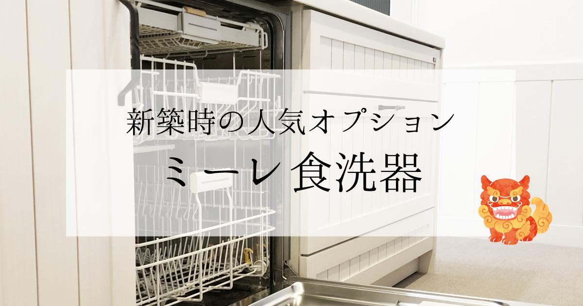 ミーレ食洗器