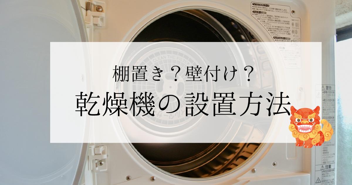 乾燥機の設置方法